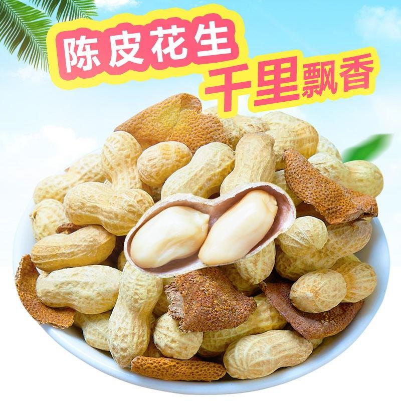 柑三好陈皮花生带壳下酒江门新会地方特产小吃陈皮味花生零食860g