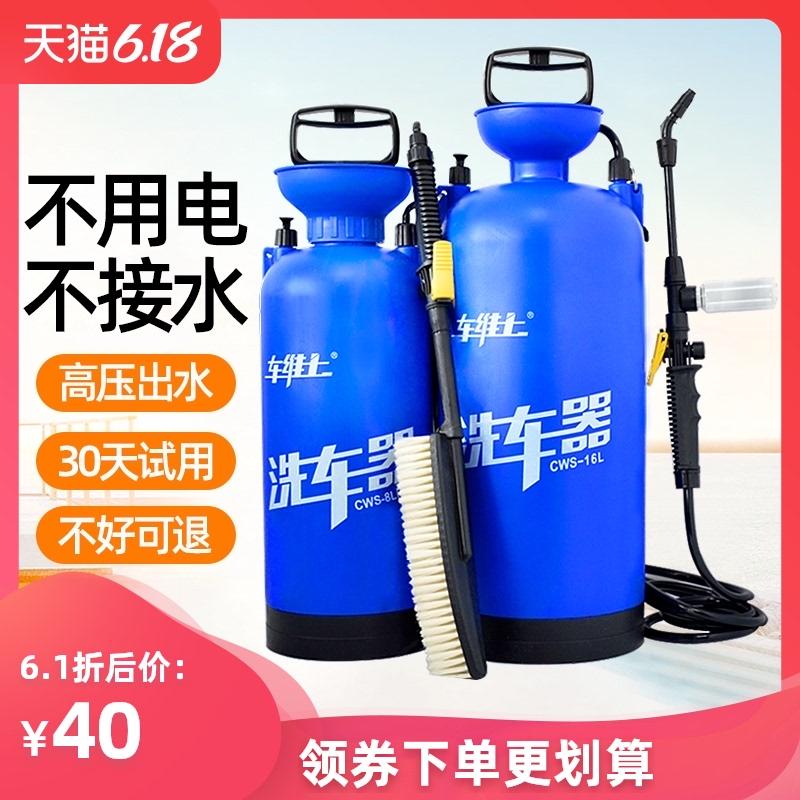 车维士洗车器手动洗车机家用高压车载便携式汽车水泵水枪刷车神器