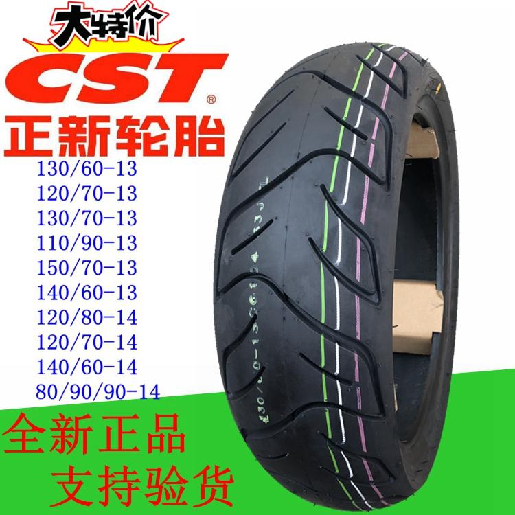 正新轮胎130/140/150/110/100/90/80/70/60-13一14寸摩托车真空胎
