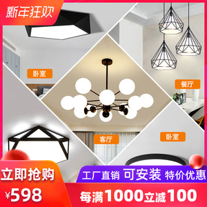 Nordic chandelier living room lamps simple net red home improvement three bedroom two hall restaurant package whole house lighting package combination