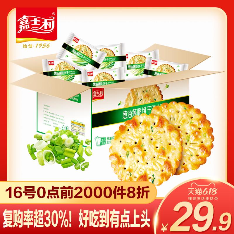 点击查看商品:嘉士利葱油薄饼828g香葱咸味薄脆葱油饼干整箱零食小吃代餐饱腹