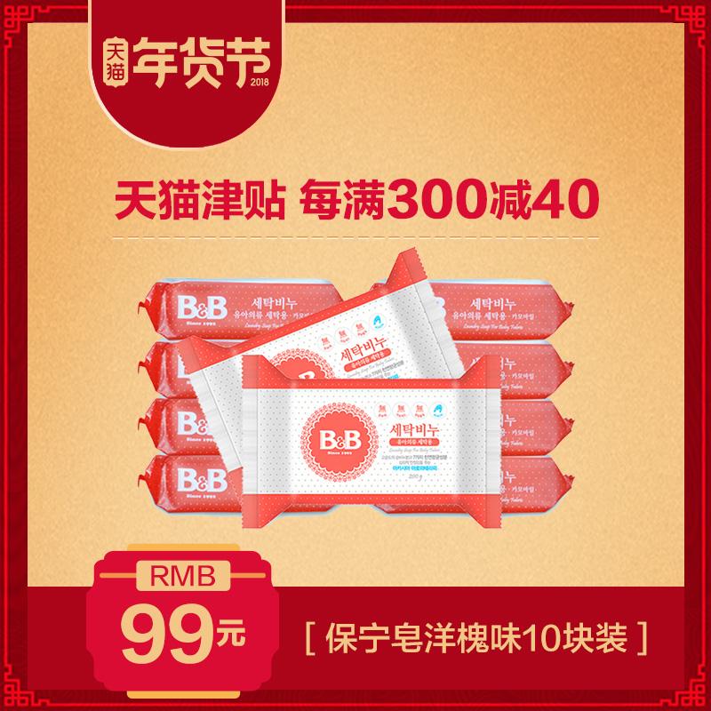 韩国保宁BB皂婴儿洗衣皂宝宝专用抗菌尿布皂洋槐味*10块装包邮