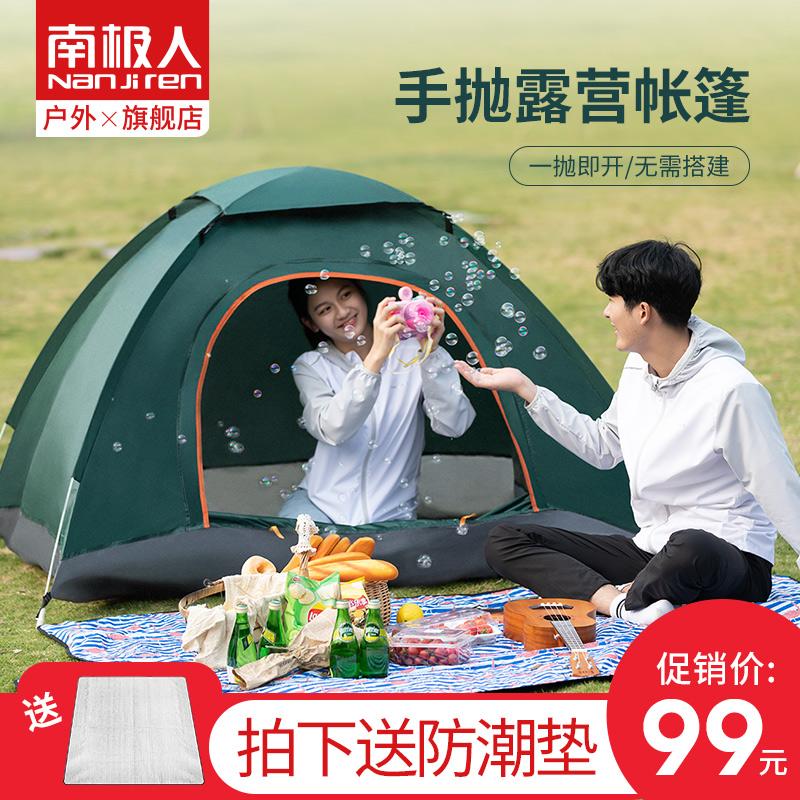南极人帐篷户外野营两人加厚野餐室内全自动速开儿童防雨露营装备