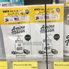 日本amino mason氨基酸牛油果控油清爽洗发水护发素20ML旅行小样