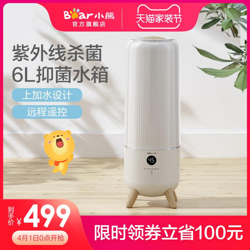 小熊上加水加湿器家用静音卧室孕妇婴儿大容量空调房空气净化杀菌