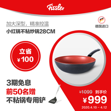 Large diameter net red color changing and trembling small red pot imported from Fissler, Germany