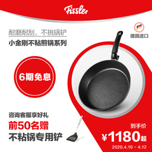 Germany Fissler family kitchen gas general small King Kong non stick pan fry pan pan pan frying pan steak frying pan