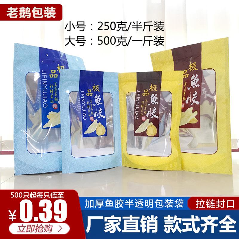 加厚鱼胶包装袋250g干货自封自立拉链袋一斤装高档花胶500g塑料袋