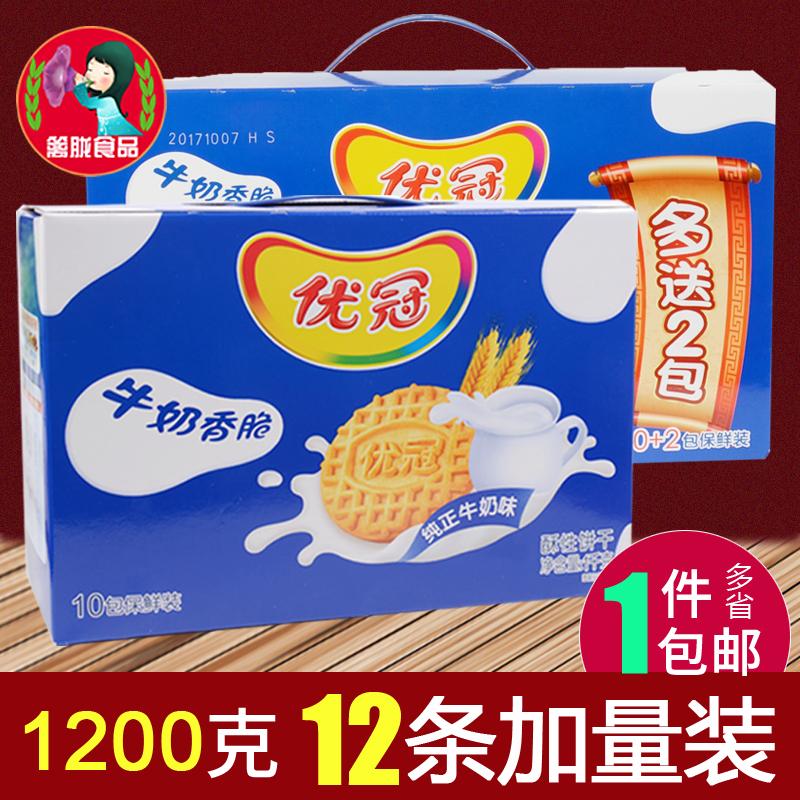 亿滋 达能优冠牛奶香脆饼干1000g零食大礼包加量装1200g独立小包