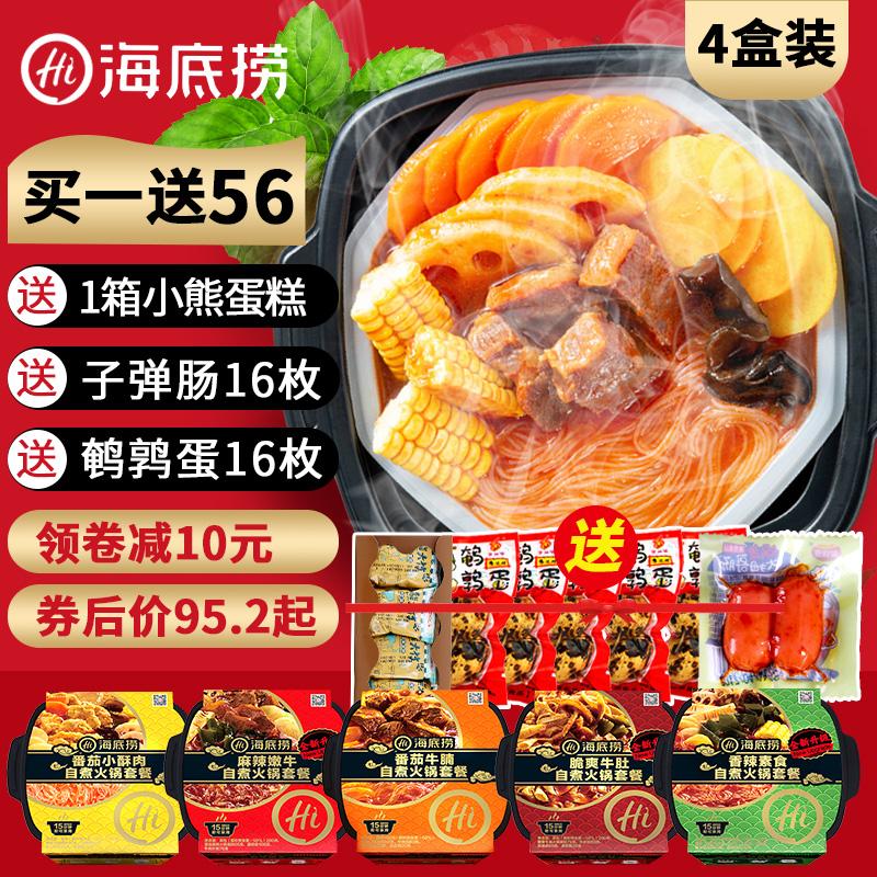 【4盒】海底捞自煮火锅自热懒人速食小火锅网红自助素菜荤素搭配