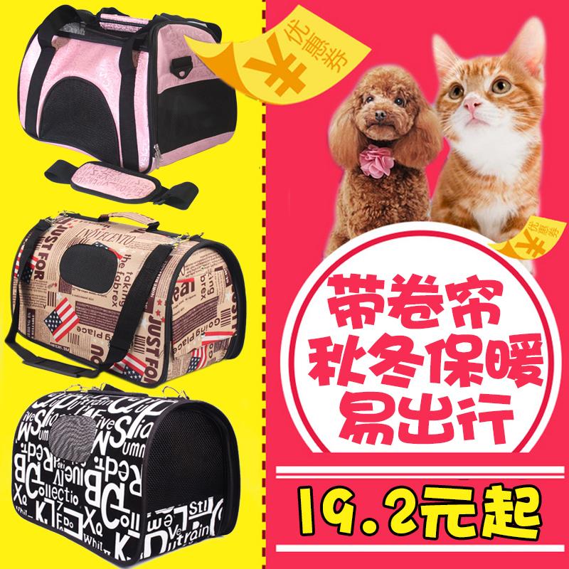 宠物包猫咪背包泰迪外出猫笼子狗狗包包猫猫包猫便携笼袋子箱用品