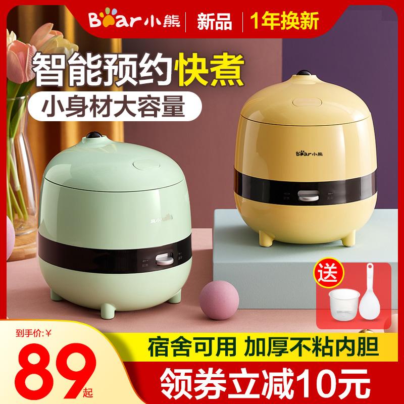小熊电饭煲迷你小型1-2一3人食智能家用多功能单人宿舍蒸煮电饭锅满99元减30元