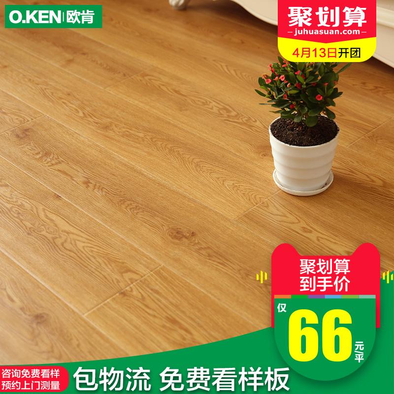 欧肯复合地板 12mm强化复合木地板厂家直销北欧灰色地板家用卧室