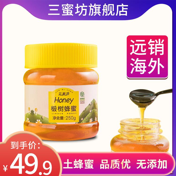 三蜜坊椴树蜂蜜东北黑蜂蜂蜜纯正天然吉林长白山正品原蜜