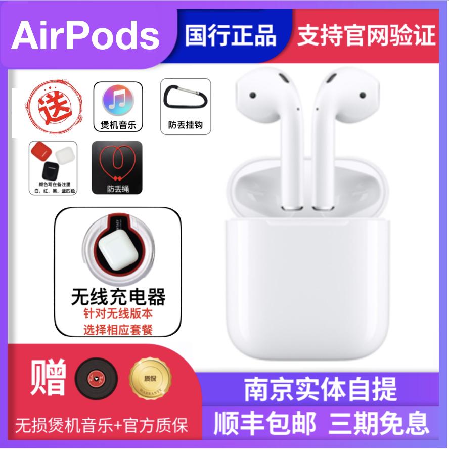 Apple/苹果 AirPods 二代无线耳机 AirPods2 iphone蓝牙耳机2代新