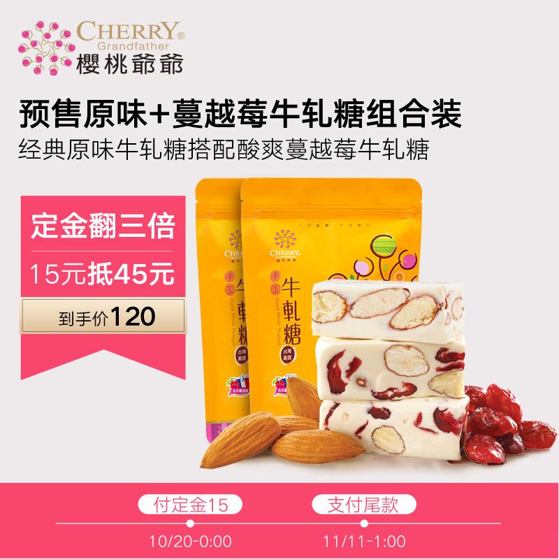双11预售樱桃爷爷台湾进口原味蔓越莓牛轧糖250g*2包