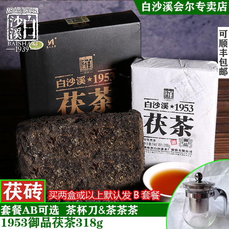 黑茶湖南安化白沙溪黑茶1953御品茯茶金花高山茯砖茶送泡茶杯刀