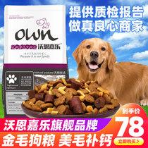 金毛狗粮拉布拉多德牧成犬幼犬专用中大型犬主粮10kg20斤包邮小型