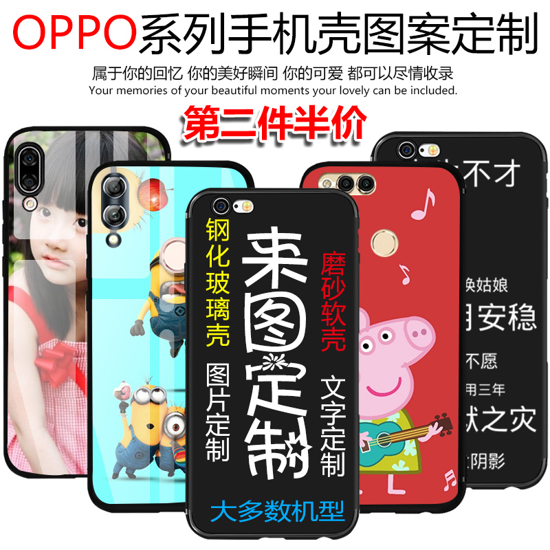 oppor17手机壳定制玻璃私人来图订制定做oppoR17pro原装全包17pro个性磨砂软壳R17网红保护套图片照片diy男女