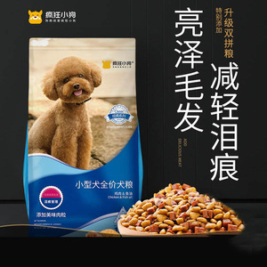 Crazy puppy dog food Teddy VIP 3 kg 1.5kg small dog food beauty hair to tear marks special dog staple food