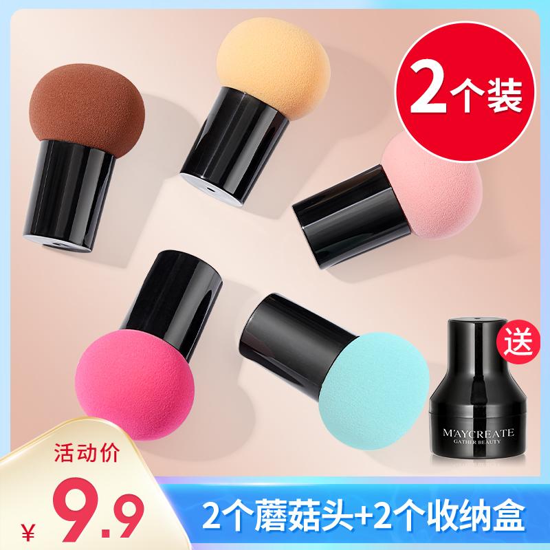 2个装|圆头小蘑菇头粉扑海绵美妆蛋葫芦气垫BB不吃粉彩妆干湿两用