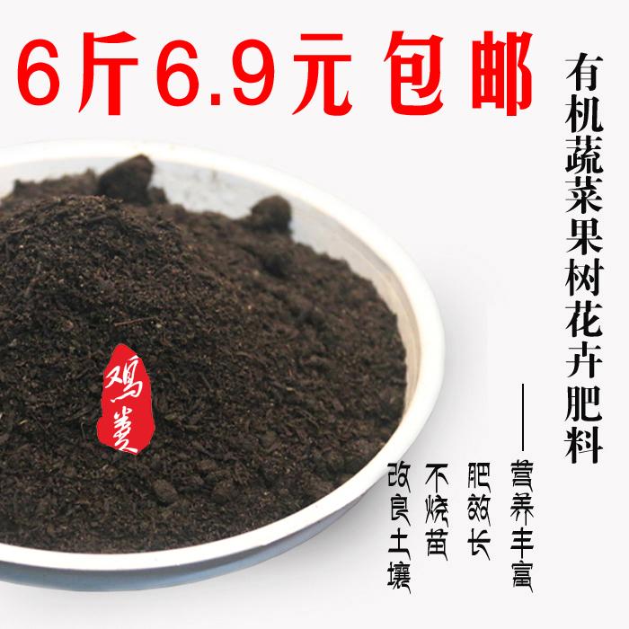有机肥 发酵干鸡粪肥 蔬菜花卉盆栽绿植果树种菜鸡粪有机肥料花肥