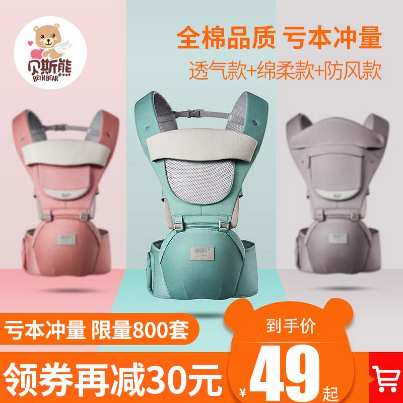 贝斯熊宝宝坐凳腰凳婴儿背带多功能四季通用抱娃神器抱小孩夏季