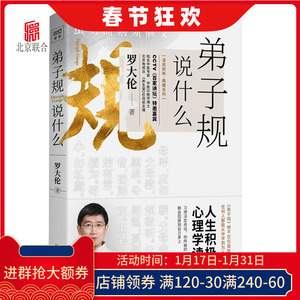 What Disciples Say, Beijing Joint Publishing, Luo Dalun, Wen Guzhi New Series, Mental Health, Chinese Studies, Philosophy, Literary Theory, Children and Adolescents, Character Cultivation, Family Education, Chinese Medicine, Health, Life