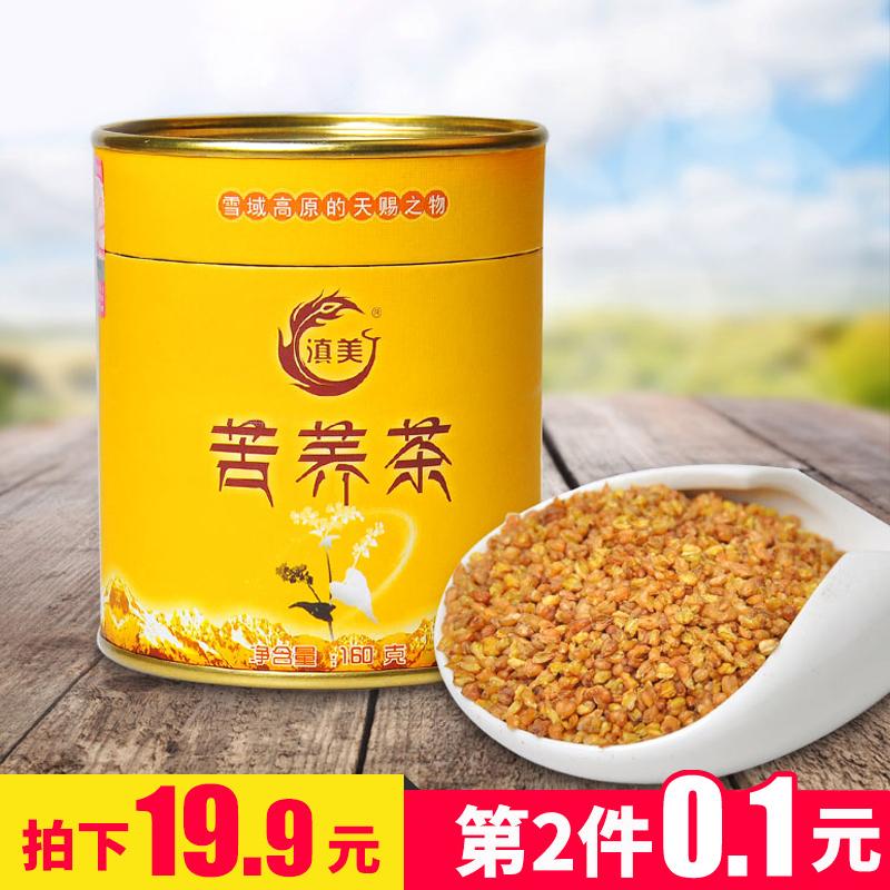 【第二份0.1元】滇美苦荞茶云南特产全胚芽荞麦茶大凉山黄苦荞