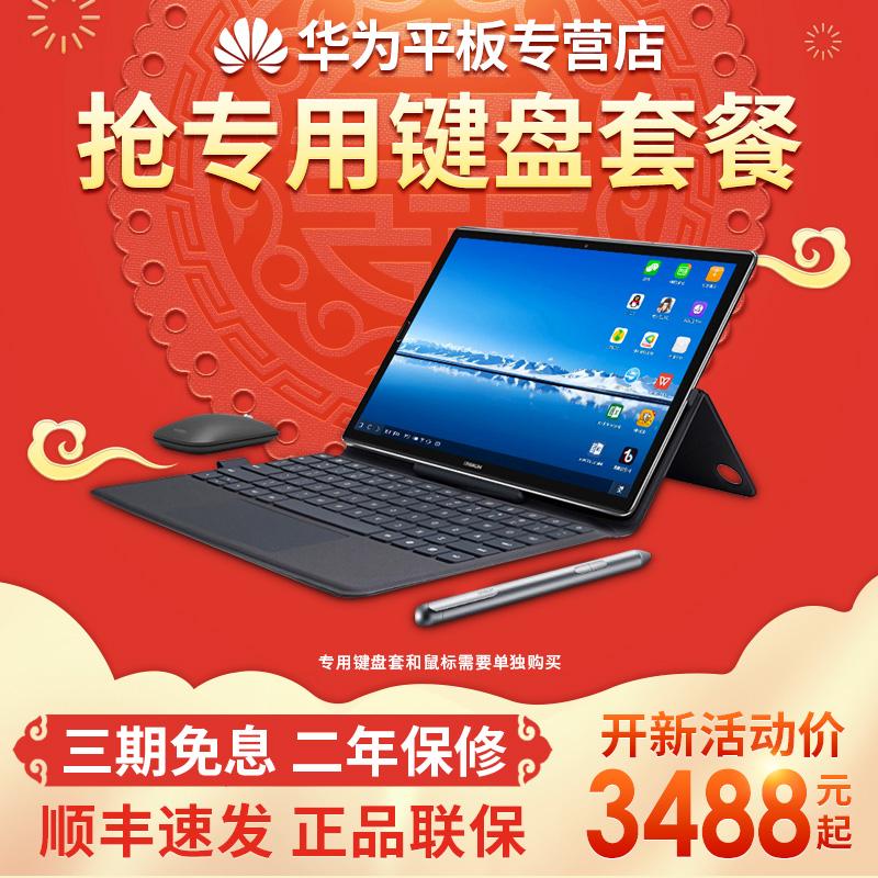 【官方正品 3期免息】Huawei/华为 平板 M5 Pro10.8英寸2k平板电脑 4G/WiFi全网通话二合一平板2018全新款pad