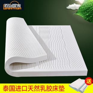 泰国天然橡胶1.8 m床10cm乳胶床垫