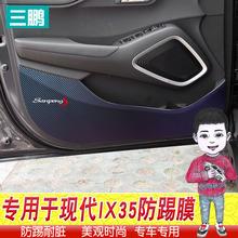 专用于现代IX35dq6贴车门防na装装饰碳纤维防踢贴 内饰防踢垫