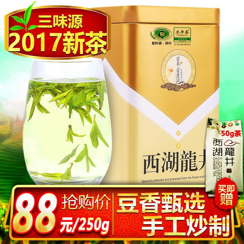 三味源明前 西湖龙井 茶叶 2017新茶250g绿茶杭州特产浓香春茶