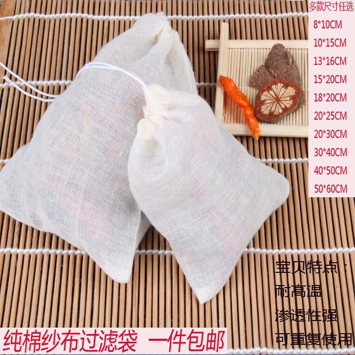 食品级过滤网袋 纱布袋子煲汤汤料袋 隔渣袋过滤中药袋调料卤包袋