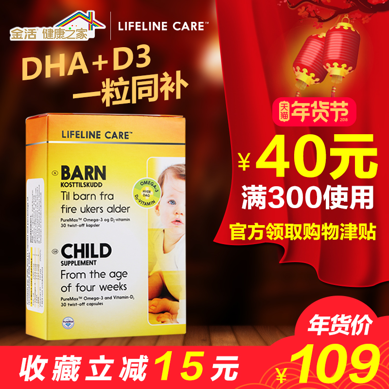 挪威Lifeline Care dha婴儿童胶囊宝宝婴幼儿鱼油小鱼 营养维d3