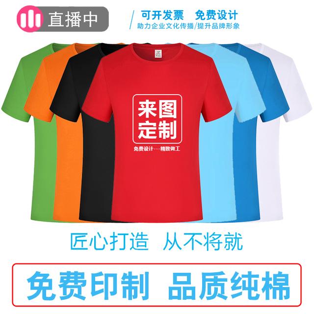 定制t恤印logo定做文化衫工作服同学聚会纯棉衣服广告衫班服短袖