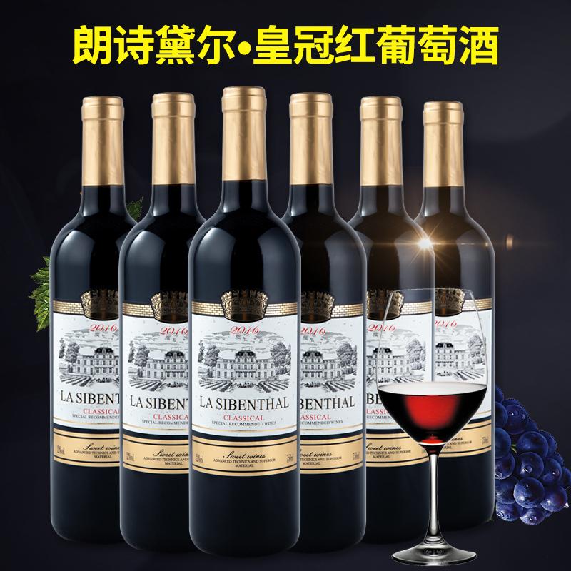 红酒半甜红葡萄酒女生朗诗黛尔皇冠甜型整箱六瓶6支装婚庆送礼酒