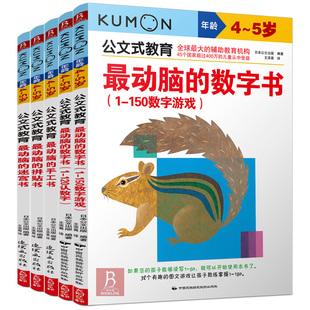 正版 日本KUMON公文式教育 全5册 最动脑的数字书 儿童4-5岁逻辑思维训练连线书籍 幼儿益智走迷宫大冒险趣味数学宝宝亲子早教游戏