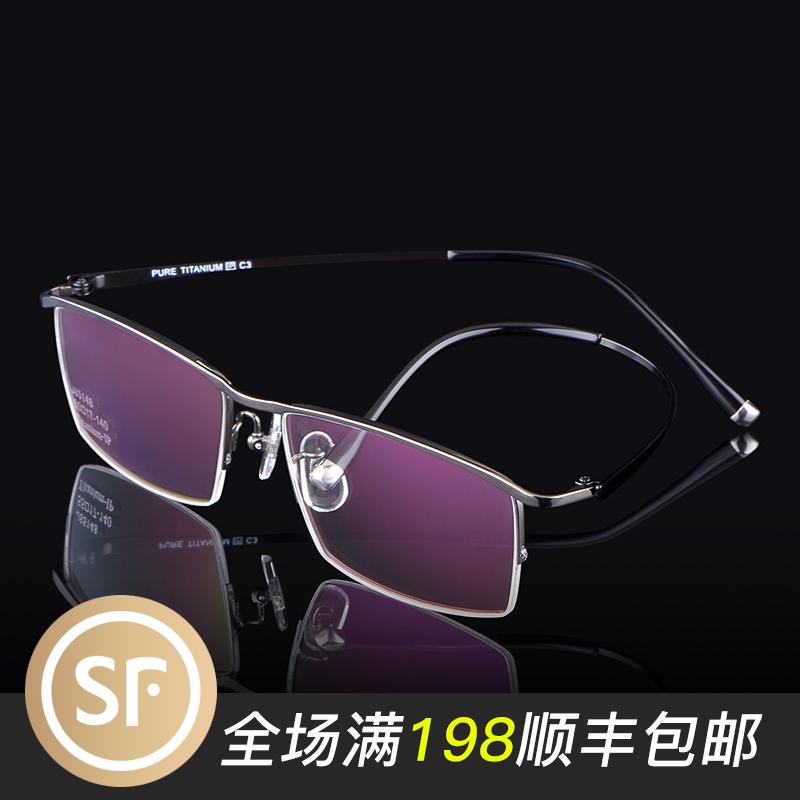 超轻纯钛眼镜架眉线框半框眼镜框近视眼镜男舒适眼睛框镜架男全框
