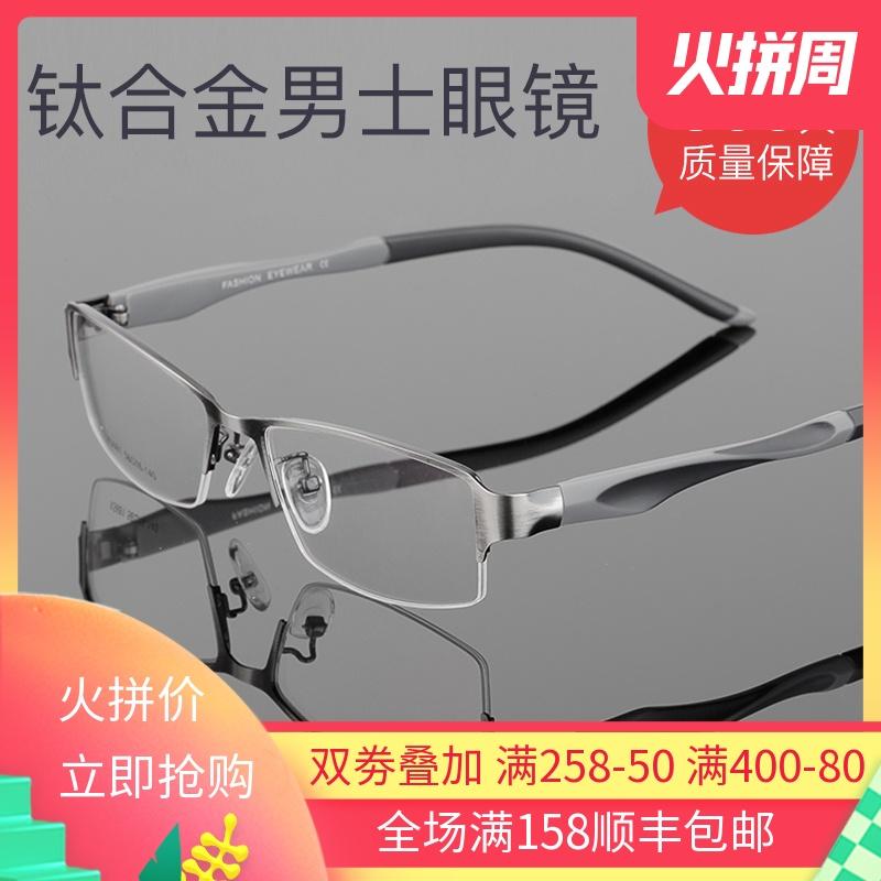近视眼镜男成品舒适半框眼镜架商务眼睛有度数可配100 300 500度