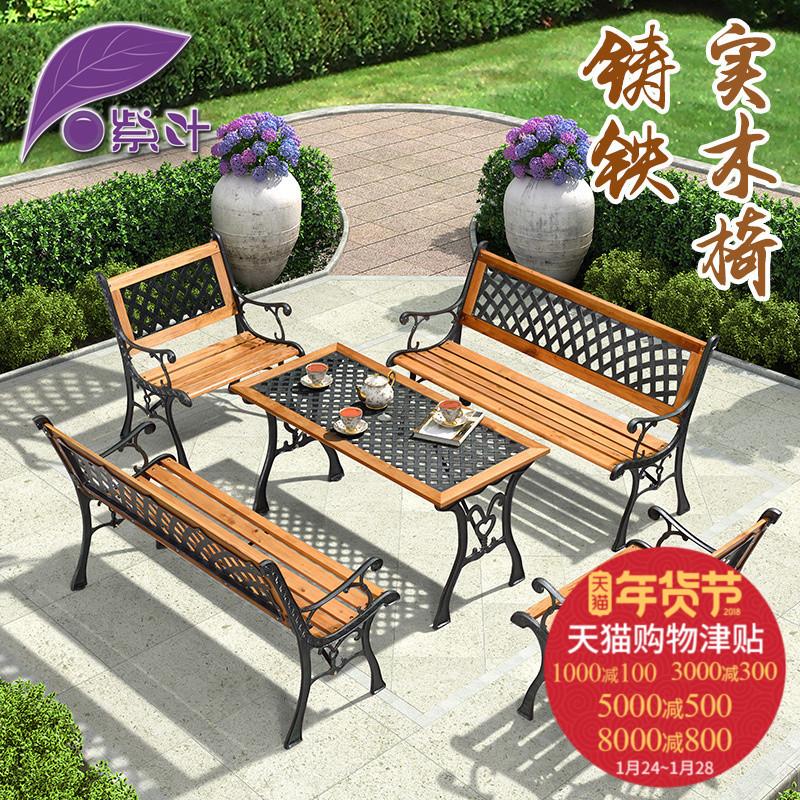紫叶 户外公园椅室外铁艺桌椅广场休闲实木长排凳庭院防腐木椅子