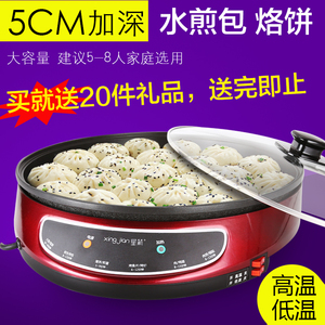 Star arrow single-sided deepening electric baking pan multifunctional electric cake stall household pancake machine large scone machine frying pan authentic