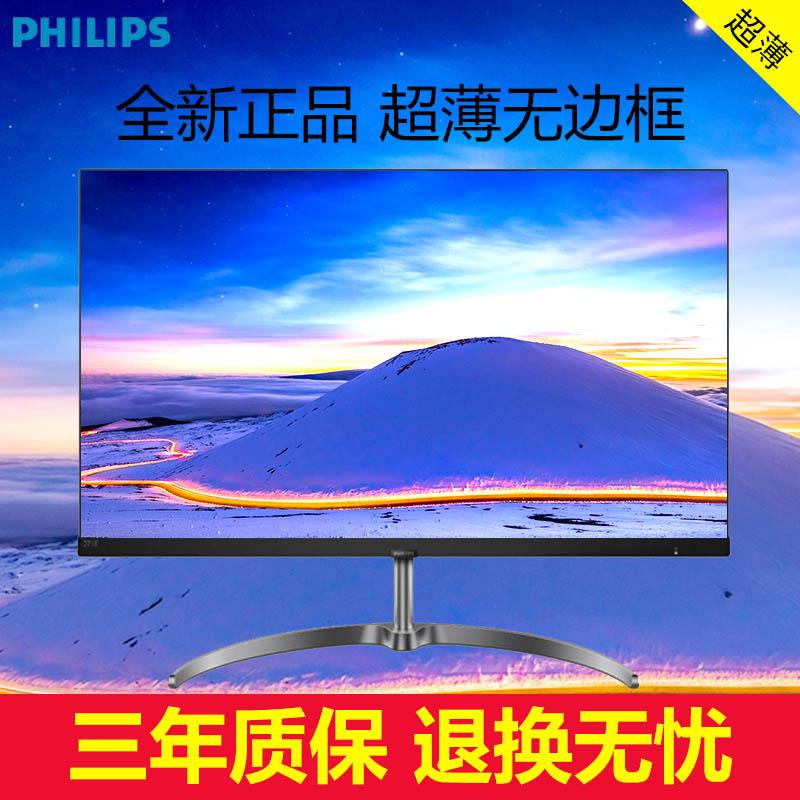 飞利浦显示器19/22/24/27/32英寸液晶高清护眼监控曲面电脑显示屏