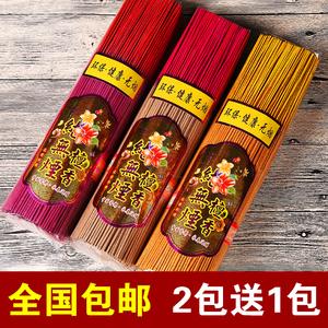 Natural Laoshan sandalwood incense worship Buddha incense smokeless incense Guanyin Golden God of Wealth incense bamboo stick incense for aromatherapy