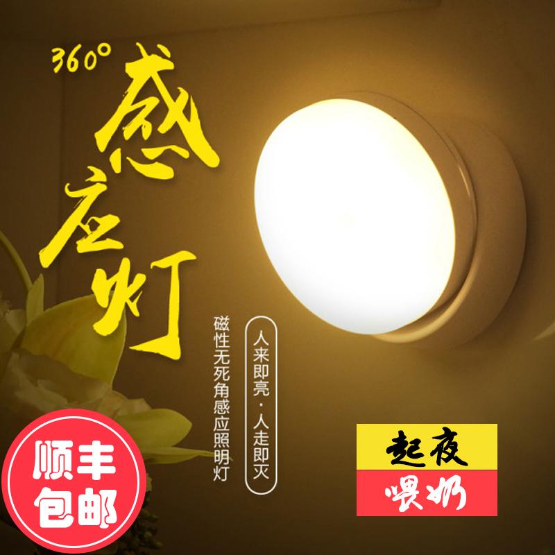 led充电池小夜灯喂奶灯卧室床头灯创意过道楼道自动人体感应壁灯