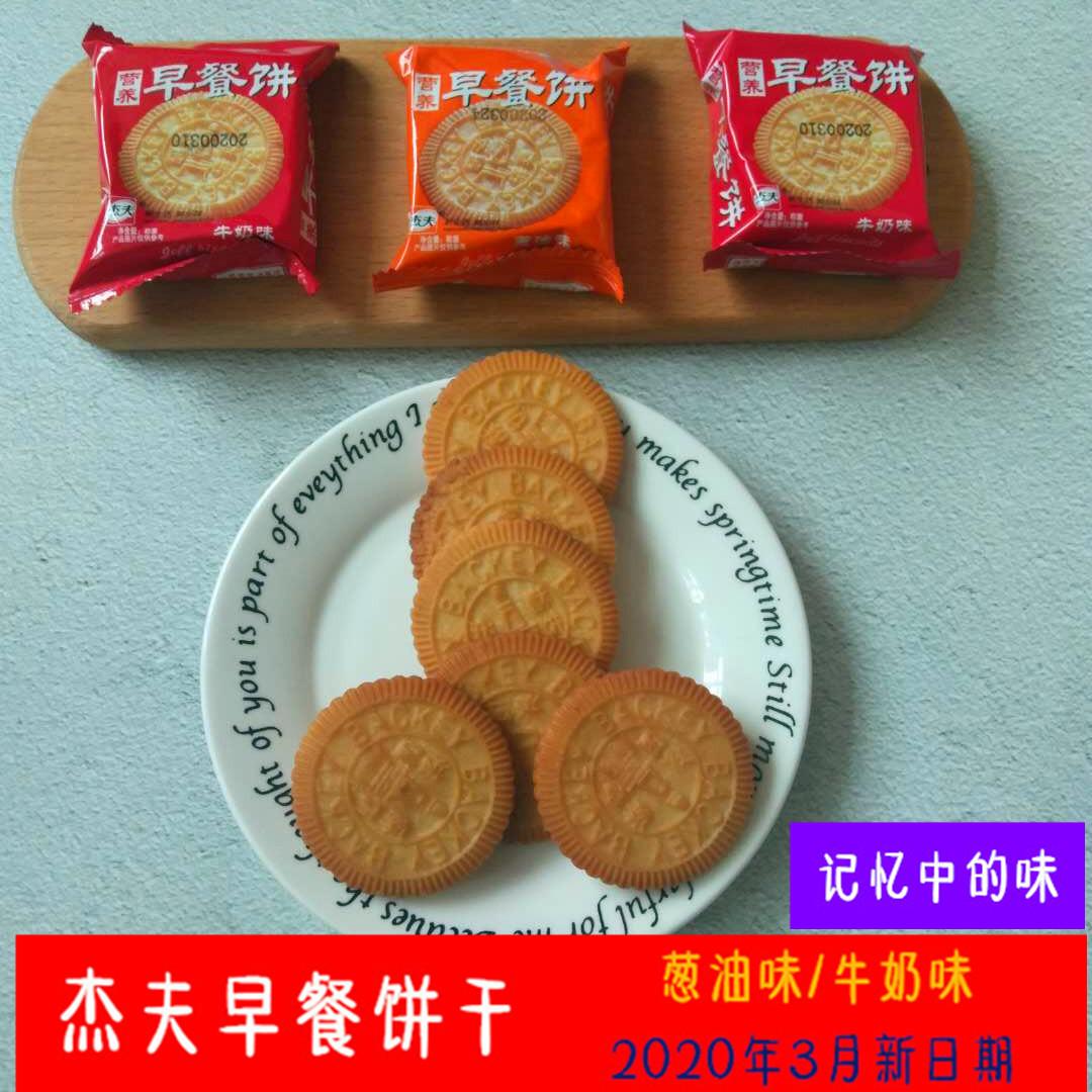 杰夫早餐饼干整箱小包装牛奶味葱油味3斤5斤多口味早餐点心零食