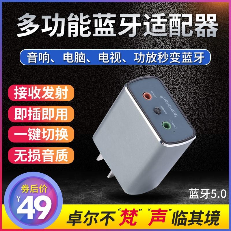 梵声R8蓝牙适配器5.0音频接收器发射功放音响箱电视电脑转换