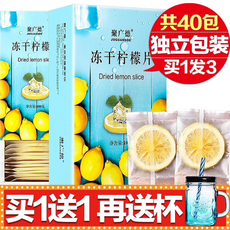 买1发3柠檬片泡茶干片蜂蜜冻干柠檬片泡水喝的茶包茶叶花茶水果茶