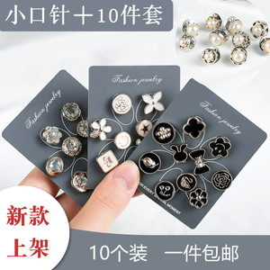 Anti-bare brooch female and male high-end Xiao Zhan fixed clothes neckline decoration pearl corsage small pin accessories buckle