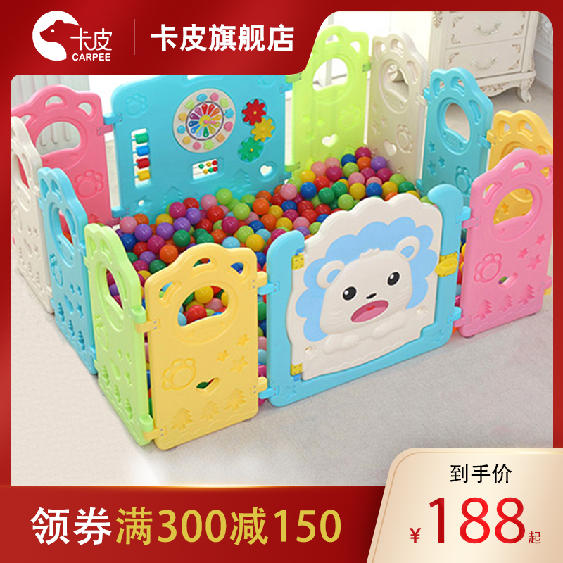 卡皮儿童围栏宝宝游戏围栏婴儿安全学步爬行垫护栏婴幼儿塑料玩具